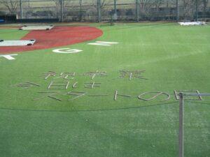 令和2年度 卒業式 野球部