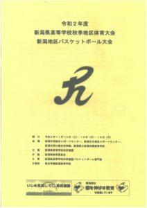 令和2年度新潟県高等学校秋季地区体育大会新潟地区バスケットボール大会