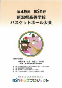 第49回BSN杯新潟県高等学校バスケットボール大会