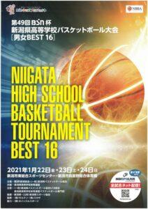 第49回BSN杯新潟県高等学校バスケットボール大会[BEST16]