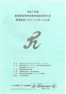 令和3年度 新潟県高等学校春季地区体育大会 新潟地区バスケットボール大会