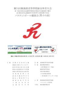 第74回新潟県高等学校総合体育大会 バスケットボール競技会(男子の部)