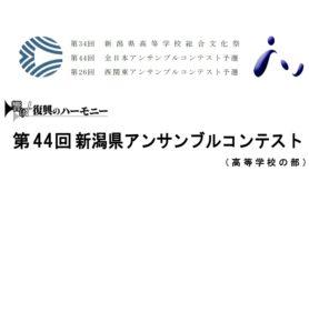 県アンサンブルコンテスト金賞・代表選考会推薦