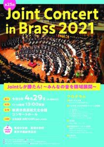 第25回Joint Concert in Brass 2021