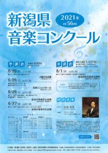 第56回新潟県音楽コンクール 本選会へ2名が出場