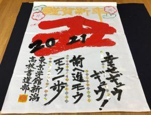 新潟中央郵便局 年賀状発売開始セレモニーに参加