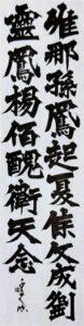 読売書き初めコンクールで最高賞受賞!