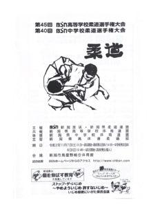BSN新潟県高等学校柔道選手権大会