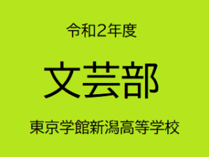 文芸部紹介