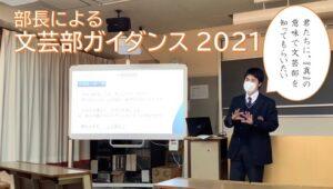 文芸部紹介2021