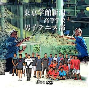 第 43 回 全国選抜高校テニス大会新潟県大会7年連続 23回目の優勝