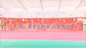 新潟県高校1年生大会