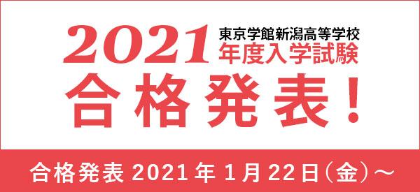 2021年度入学試験合格発表